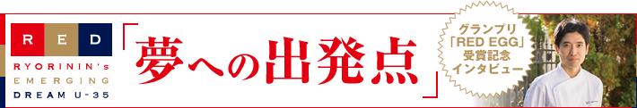 「夢への出発点」グランプリ「RED EGG」受賞記念インタビュー