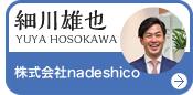 株式会社 nadeshico 細川雄也