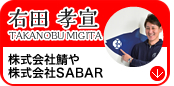 株式会社鯖や/株式会社SABAR 右田 孝宣