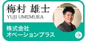 株式会社オベーションプラス 梅村 雄士