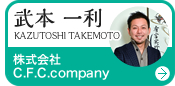 株式会社C.F.C.company 武本 一利