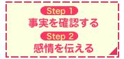 Step 1 事実を確認する Step 2 感情を伝える