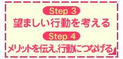 Step 3 感情を伝える Step 4 メリットを伝え、行動につなげる