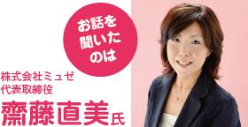 お話を聞いたのは 株式会社ミュゼ 代表取締役 齋藤直美氏