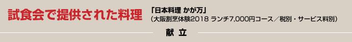 試食会で提供された料理 「日本料理 かが万」 (大阪割烹体験2018 ランチ7,000円コース/税別・サービス料別)
