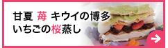 甘夏 苺 キウイの博多 いちごの桜蒸し