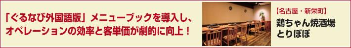 「ぐるなび外国語版」メニューブックを導入し、オペレーションの効率と客単価が劇的に向上! 名古屋・新栄町 鶏ちゃん焼酒場 とりぼぼ