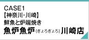 CASE1 鮮魚と炉端焼き 魚炉魚炉(ぎょろぎょろ) 川崎店