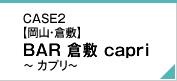 CASE2 BAR 倉敷 capri ~カプリ~