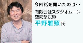 平野雅照氏