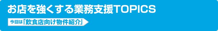 お店を強くする業務支援TOPICS 今回は「飲食店向け物件紹介」
