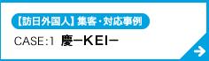 【訪日外国人】集客・対応事例 CASE:1 慶 -KEI-