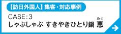 【訪日外国人】集客・対応事例 CASE:3 しゃぶしゃぶ すきやきひとり鍋 恵(めぐ)
