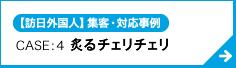 【訪日外国人】集客・対応事例 CASE:4 炙るチェリチェリ