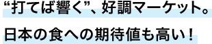 """""""打てば響く""""、好調マーケット。日本の食への期待値も高い!"""