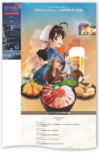 ぐるなびが運営するアニメの公式サイトでは、第1~2話と最新話の動画などが見られる