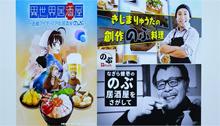 本編の後には、なぎら健壱氏が作中に登場した料理を求めて居酒屋を巡るミニコーナーなども