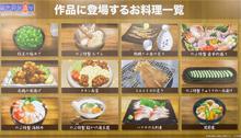 作中には「筑前煮」「おでん」など居酒屋メニューが多数登場。リアルな料理描写も見どころの一つ