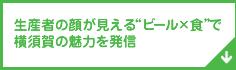 """生産者の顔が見える""""ビール×食""""で横須賀の魅力を発信"""