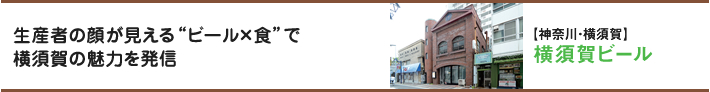 """生産者の顔が見える""""ビール×食""""で横須賀の魅力を発信【神奈川・横須賀】横須賀ビール"""