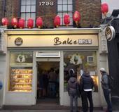 Bake(ベイク)