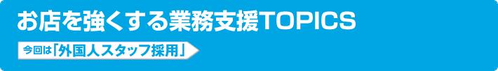 お店を強くする業務支援TOPICS 今回は「外国人スタッフ採用」