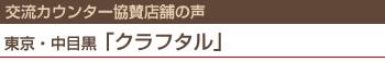 交流カウンター協賛店舗の声 東京・中目黒「クラフタル」