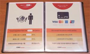 お通しや使用可能なクレジットカード情報も明確に伝えられる「おもてなしツール」も活用