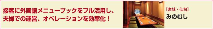 接客に外国語メニューブックをフル活用し、夫婦での運営、オペレーションを効率化! 宮城・仙台 みのむし