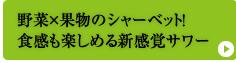野菜×果物のシャーベット! 食感も楽しめる新感覚サワー