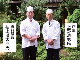 店主 上野法男氏 総料理長 柚上満太郎氏
