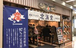 北海堂 新橋店(東京・新橋)