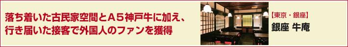 落ち着いた古民家空間とA5神戸牛に加え、行き届いた接客で外国人のファンを獲得 東京・銀座 銀座 牛庵