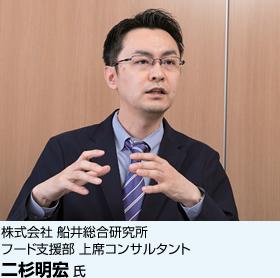 株式会社 船井総合研究所 フード支援部 上席コンサルタント 二杉明宏氏
