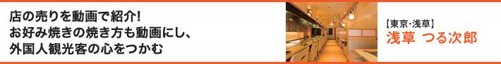 店の売りを動画で紹介! お好み焼きの焼き方も動画にし、外国人観光客の心をつかむ【東京・浅草】浅草 つる次郎