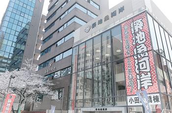 会場の「魚河岸スタジオ」が入る築地魚河岸・小田原橋棟