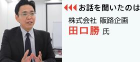 お話を聞いたのは 株式会社 販路企画 田口勝氏