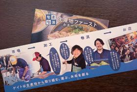同社が運営する居酒屋「くろきん神田本店」では、三重の魚介を集めたコースと自社の取り組みを紹介するリーフレットを用意