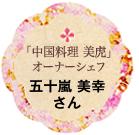 「中国料理 美虎」オーナーシェフ 五十嵐 美幸さん