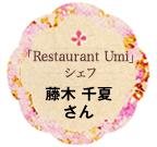 「Restaurant Umi」シェフ 藤木 千夏さん