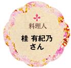 料理人 桂 有紀乃さん