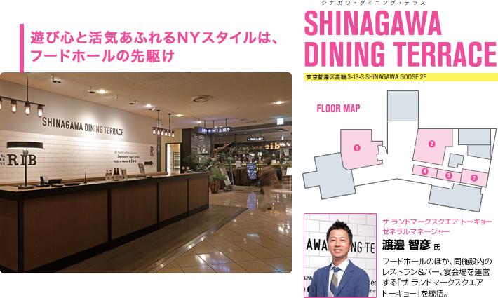 遊び心と活気あふれるNYスタイルは、フードホールの先駆け SHINAGAWA DINING TERRACE