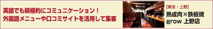 英語でも積極的にコミュニケーション!外国語メニューや口コミサイトを活用して集客 東京・上野 熟成肉×鉄板焼 grow 上野店