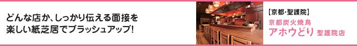どんな店か、しっかり伝える面接を楽しい紙芝居でブラッシュアップ!【京都・聖護院】京都炭火焼鳥 アホウどり 聖護院店