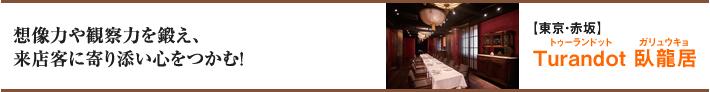 想像力や観察力を鍛え、来店客に寄り添い心をつかむ!【東京・赤坂】Turandot 臥龍居(トゥーランドット ガリュウキョ)
