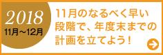 2018 11月~12月 11月のなるべく早い段階で、年度末までの計画を立てよう!