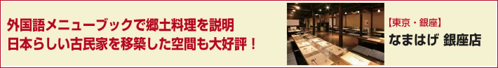 外国語メニューブックで郷土料理を説明 日本らしい古民家を移築した空間も大好評! 東京・銀座 なまはげ 銀座店