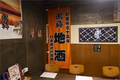 蔵元の名を冠した個室にはポスターやのぼり、蔵人の前掛けなどを展示し、売りの道産酒をアピール
