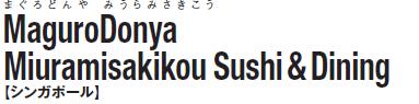MaguroDonya Miuramisakikou Sushi&Dining