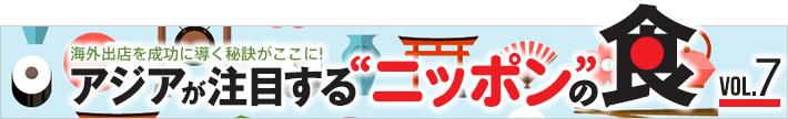 """海外出店を成功に導く秘訣がここに! アジアが注目する""""ニッポン""""の食 vol.7"""